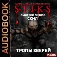 S-T-I-K-S. Скил. Книга 2. Тропы зверей