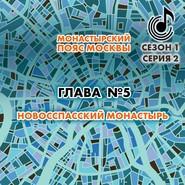 Монастырский пояс Москвы. Глава 5. Новоспасский монастырь