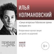Лекция «Самые интересные Нобелевские премии последних лет»