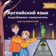 Английский язык. Аудиосериал-самоучитель English Tree. Путешествие от А до Я