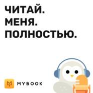 Рекомендации книг от Ольги Шелест