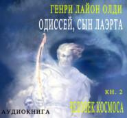 Одиссей, сын Лаэрта. Человек Космоса