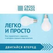 Обзор на книгу Тимура Зарудного и Сергея Жданова «Легко и просто. Как справляться с задачами, к которым страшно подступиться»