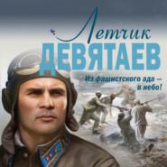 Летчик Девятаев. Из фашистского ада – в небо!