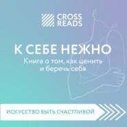 Обзор на книгу Ольги Примаченко «К себе нежно. Книга о том, как ценить и беречь себя»