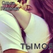 Ты – моя!