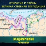 Великая Северная экспедиция. Открытия и тайны