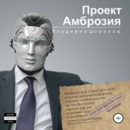 Проект «Амброзия»