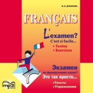 Экзамен по французскому языку? Это так просто… Часть 1. Сборник текстов и упражнений для учащихся старших классов. Аудиоприложение