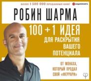 100 + 1 идея для раскрытия вашего потенциала от от монаха, который продал свой «феррари»