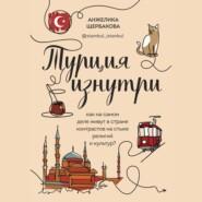 Турция изнутри. Как на самом деле живут в стране контрастов на стыке религий и культур?