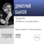 "Лекция «Эдгар По ""Убийство на улице Морг""»"