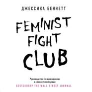 Feminist fight club. Руководство по выживанию в сексистской среде