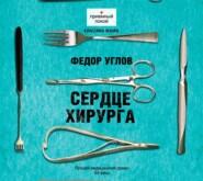 Сердце хирурга