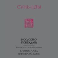 Искусство побеждать. В переводе и с комментариями Бронислава Виногродского