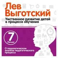 Лекция 7 «О педологическом анализе педагогического процесса»