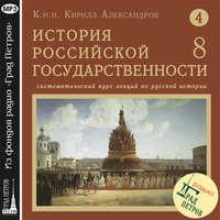 Лекция 67. Коронация Бориса Годунова