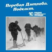 Трагедия на перевале Дятлова: 64 версии загадочной гибели туристов в 1959 году. Часть 11 и 12.
