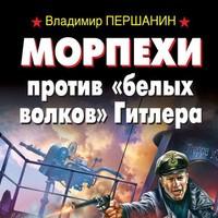 Морпехи против «белых волков» Гитлера