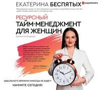 Ресурсный тайм-менеджмент для женщин