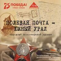 Полевая почта – Южный Урал. 1941