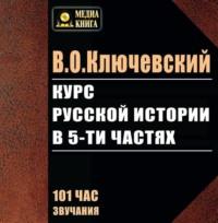 Курс русской истории в 5-ти частях