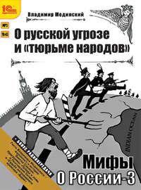 О русской угрозе и «тюрьме народов» (+ бонус 2 радиопередачи)