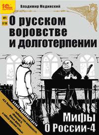 О русском воровстве и долготерпении (+ бонус 2 радиопередачи)