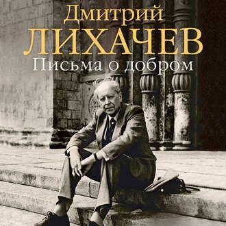 Дмитрий лихачев, письма о добром– слушать онлайн бесплатно или.