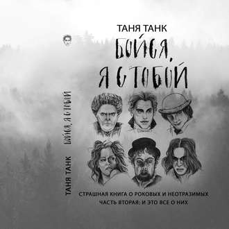 31190181-tanya-tank-boysya-ya-s-toboy-st