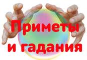 Святочная ворожба. Какие гадания и почему на Руси назывались «страшными»?