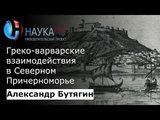 Греко-варварские взаимодействия в Северном Причерноморье в античную эпоху