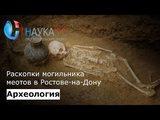 Раскопки могильника меотов в Ростове-на-Дону