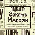 Алкоголь в Российской империи