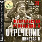 Февральская революция и отречение Николая II. Лекция 20
