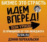 Бизнес – это страсть. Идем вперед! 35 принципов от топ-менеджера Оzоn.ru