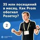 2. Иван Портной: 35 млн посещений в месяц. Как Prom обогнал Розетку?