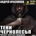 Тени Чернолесья