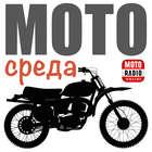 """Квартирный вопрос в жизни мотоциклиста. Программа \""""БОЛЕК FM\"""". Часть 2"""