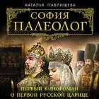 София Палеолог. Первый кинороман о первой русской царице