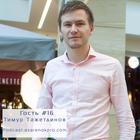 Тимур Тажетдинов- Бизнес от сердца и американские технологии