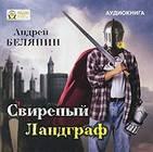 Свирепый Ландграф