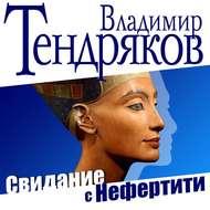 Свидание с Нефертити