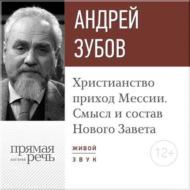 Лекция «Христианство: приход Мессии. Смысл и состав Нового Завета»