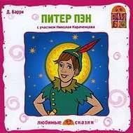 Питер Пэн (спектакль)