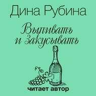 Выпивать и закусывать
