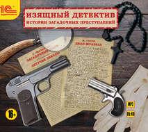 Изящный детектив. Классические детективные рассказы