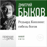 Лекция «Редьярд Киплинг: гибель богов»