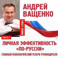 Личная эффективность «по-русски». Лекция 1