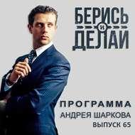Евгений Филиппов в гостях у «Берись и делай»
